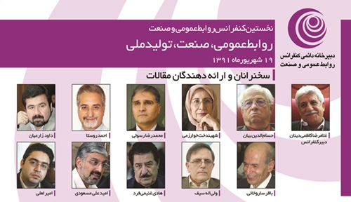 سخنرانان کنفرانس روابطعمومی و صنعت
